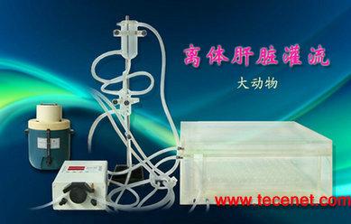 ALC-M大动物离体肝脏灌流实验系统装置