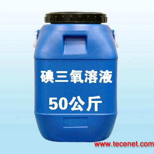 消毒剂 碘伏 碘三氧 癸甲溴铵碘