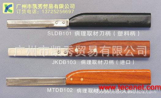 病理取材刀柄,宽刀片取材刀柄,双排取材刀