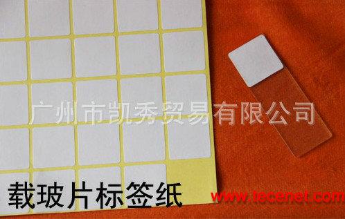 载玻片标签纸 不干胶标签纸 防水