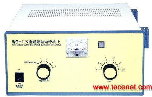 超短波电疗机WG-1型 五官科超短波电疗机
