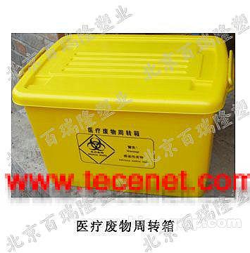 北京百瑞隆医疗废物周转箱、医疗垃圾转运箱