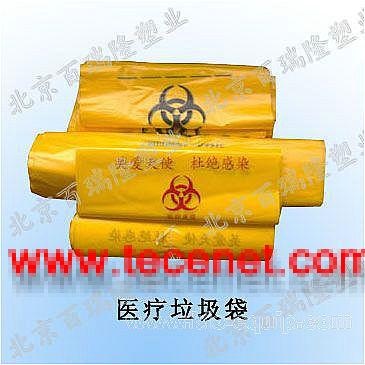 供应北京百瑞隆医用垃圾袋、医疗垃圾袋