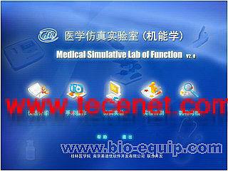 机能学虚拟实验系统