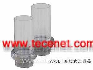 TW-3B开放式过滤器