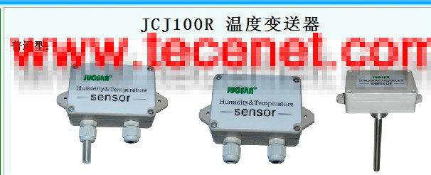 JCJ100R温度变送器