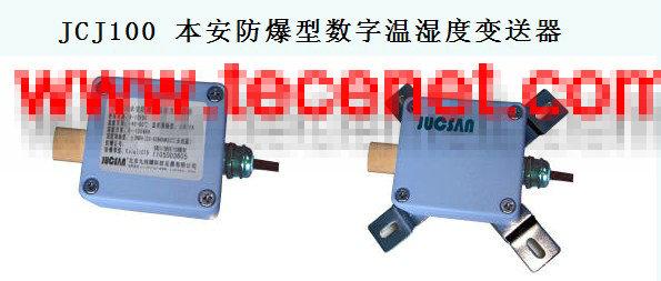 JCJ100本安型数字温湿度传感器