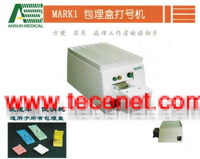 包埋盒打号机 MARK1新科技国产品质