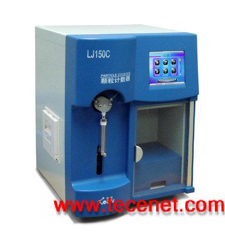 供应LJ150C颗粒计数器
