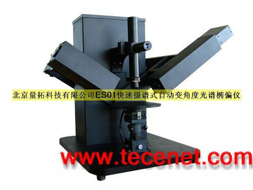 ES01 快速摄谱式 自动变角度光谱椭偏仪