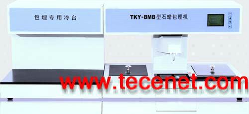 包埋机TKY-BMB
