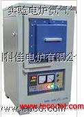 氮气气氛炉(温度范围800-1500度)科佳电炉
