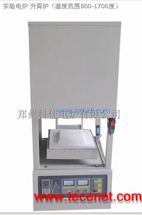 升降炉(温度范围800-1700度) 实验电炉