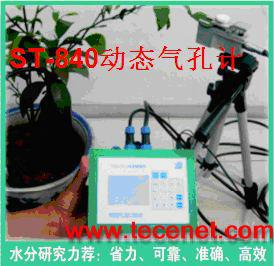 动态气孔计,植物动态稳态气孔测定仪