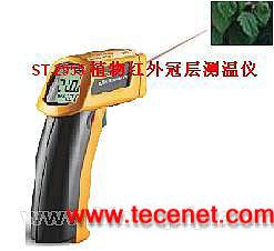 便携式植物冠层测温仪 红外冠层测温仪