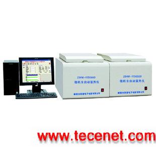 ZDHW-LB5000D微机全自动量热仪