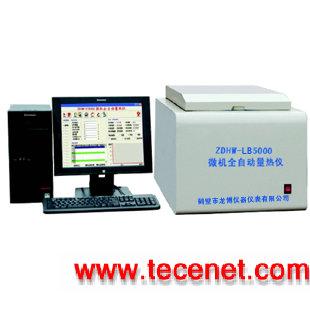 ZDHW-LB5000微机全自动量热仪
