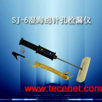 SJ-6湿海绵针孔检漏仪/湿海绵针孔检漏仪