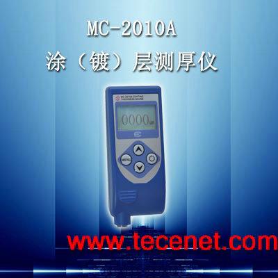 MC-2000A涂层测厚仪/油漆膜测厚仪/测厚仪
