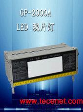GP-2000A工业观片灯/观察屏最高亮度125,000