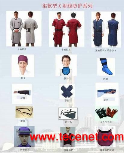 辐射防护服(铅衣)系列