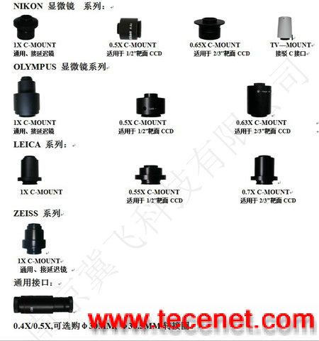 显微镜数码相机摄影附件(接口)