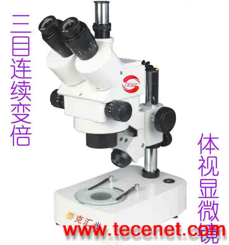 三目连续变倍体视显微镜TK-3000