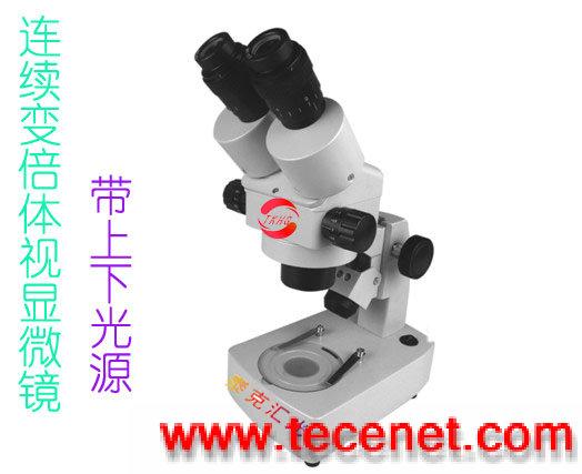 双目连续变倍体视显微镜解剖  上下光源