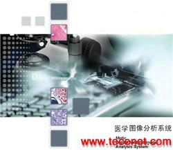 病理图像分析软件