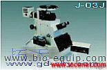 J-03J立式金相显微镜