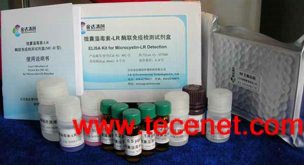 微囊藻毒素总量ELISA试剂盒
