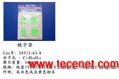 栀子苷 24512-63-8