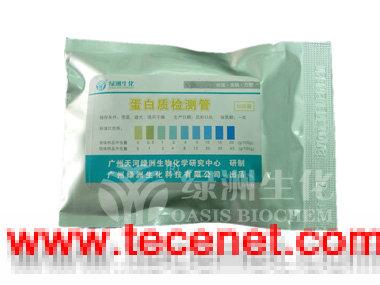 蛋白质检测管
