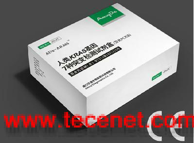 ADx-ARMS™ KRAS基因7种突变检测试剂盒