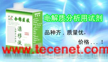 深圳欣瑞佳XR2000电解质用配套试剂