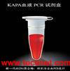 KAPA血液直接PCR试剂盒