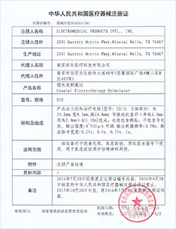 CFDA进口医疗器械注册证