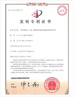 中国专利证书