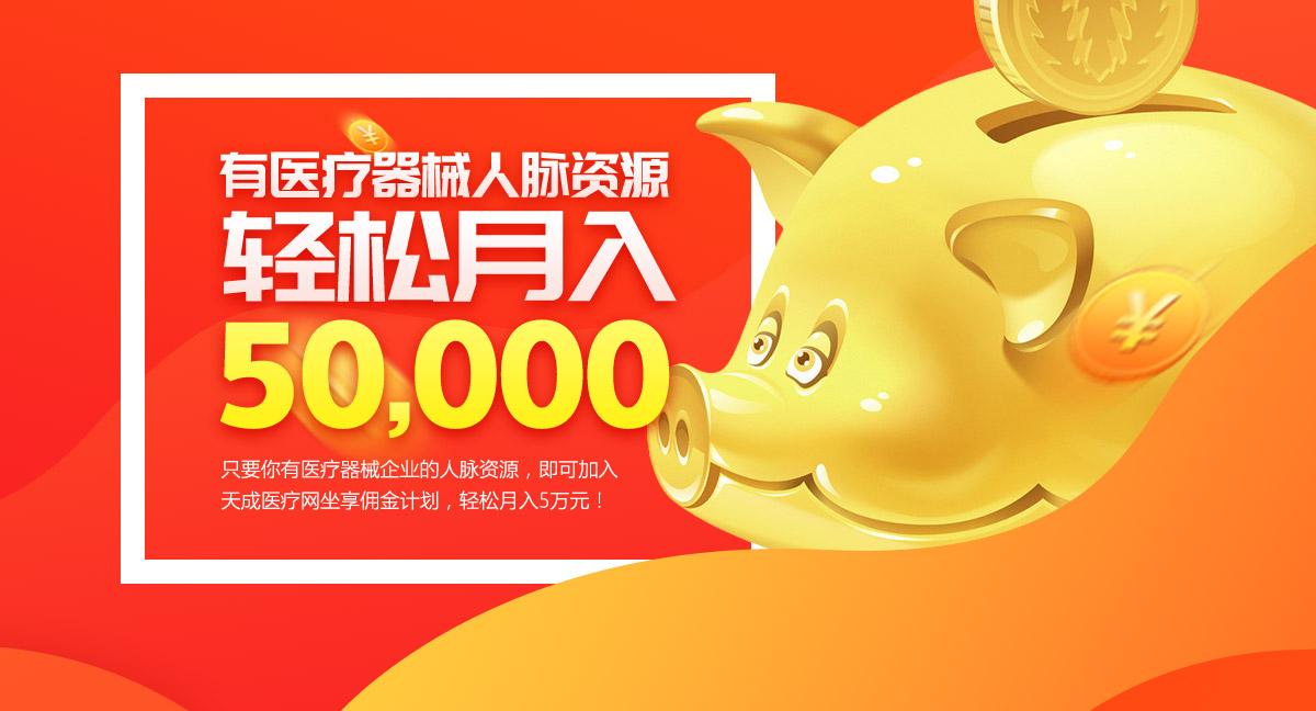 天成医疗网坐享佣金计划,轻松月入5万元!